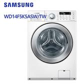 ↙0利率↙SAMSUNG 三星14Kg 金牌省水 洗脫烘 變頻滾筒洗衣機 WD14F5K5ASW 原廠保固【南霸天電器百貨】