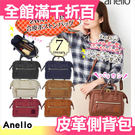 日本 正版 Anello 合成皮革 側背 斜背 手提 波士頓包 (小款mini)【小福部屋】