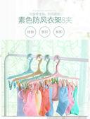『蕾漫家』【A064】現貨-創意家居防風夾 晾衣架塑料夾子 整理晾曬兩用衣架