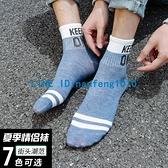 7雙裝 襪子男長襪夏季防臭吸汗中筒棉線學生運動籃球襪潮【貼身日記】