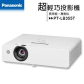 Panasonic 國際牌 PT-LB355T超輕巧投影機 [XGA,3300ANSI]◆送國際牌KX-TGB210TW DECT數位無線電話