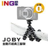 JOBY GP-1 Gorillapod Original 金剛爪經典三腳架 JB8 桌上型小腳架 公司貨