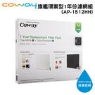 Coway 旗艦環禦型一年份濾網組(AP-1512HH適用)
