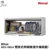 《林內牌》懸掛式烘碗機(UV紫外線殺菌) RKD-180UVL(W) 80cm 白色