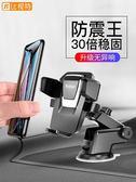 車載手機架支架汽車用吸盤式萬能通用導航支駕支撐車內車上卡扣式 千與千尋