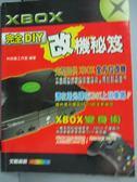 【書寶二手書T9/電玩攻略_HGU】XBOX完全DIY改機密笈_科技島工作室