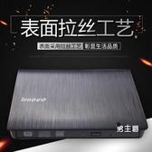 外接VD燒錄機聯想USB3.0外置行動光驅DVD/CD刻錄機台式電腦筆記本一體機通用 快速出貨