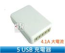 【妃凡】 手機 通用 充電器 5 USB 充電器 4.1A 大電流 蘋果 三星 HTC 多USB接口 五合一