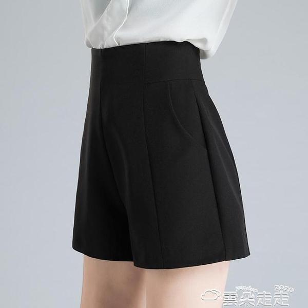 西裝短褲高腰短褲女夏2021新款春秋外穿a字寬鬆顯瘦休閒闊腿黑色西裝短褲  雲朵 618購物