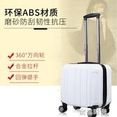 登機箱女18寸網紅行李箱小型輕便拉桿箱密碼旅行箱男韓版小清新潮『蜜桃時尚』