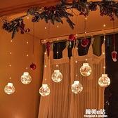聖誕節裝飾燈串彩燈閃燈串燈滿天星臥室裝飾房間布置許愿球窗簾燈 韓美e站