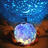 創意浪漫旋轉星空燈投影燈臥室夢幻滿天星海洋睡眠燈床頭夜燈星空      伊芙莎
