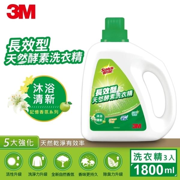 3M 長效型天然酵素洗衣精—沐浴清新香氛 1800ML(3入組)