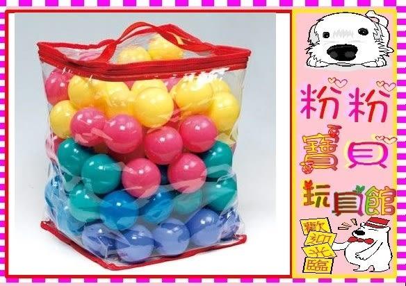 *粉粉寶貝玩具*遊戲彩球 (球屋、球池專用)~100球賣場~台灣製~PVC袋裝~ST安全玩具