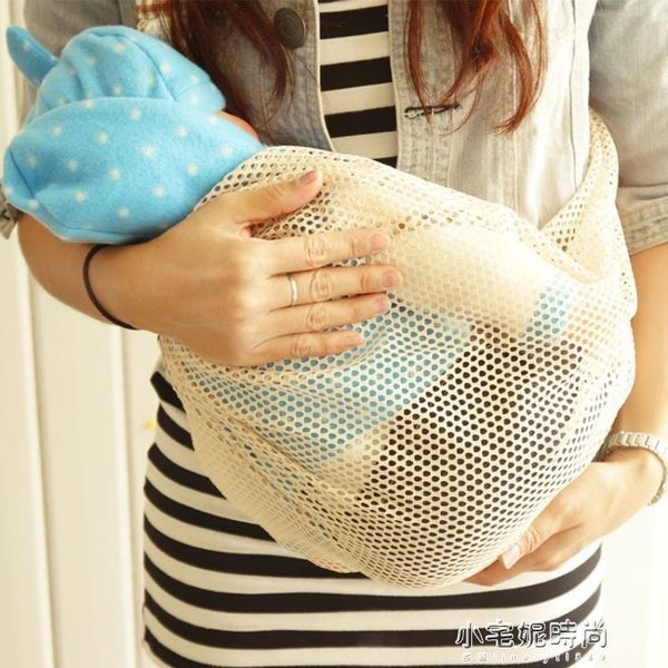 嬰兒背帶 嬰兒背帶抱袋透氣布款橫抱式寶寶背巾透氣網款前側抱單肩抱巾igo『小宅妮時尚』