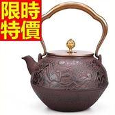 日本鐵壺-煮水入口滑順雋永鑄鐵茶壺1款61i32【時尚巴黎】