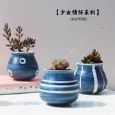 【盆匠】手繪藍彩日式小清新多肉花盆 多肉植物陶瓷容器花器 9號潮人館