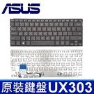 ASUS 華碩 UX303 繁體中文 筆電 鍵盤 UX303L UX303U UX303LA UX303LB UX303A UX303LN UX303UA UX303UB