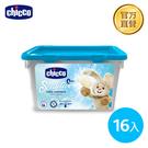 【買一送一】chicco-超濃縮嬰兒洗衣膠囊16入