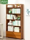 書架 書架落地書柜子置物架類桌面上兒童小型收納簡易非實木客廳免運快出