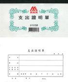 《☆享亮商城☆》0103B 支出證明單(100張)  美加美