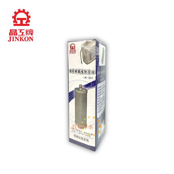 晶工牌 JK-261電解水機本體濾心 JK261 荳荳淨水