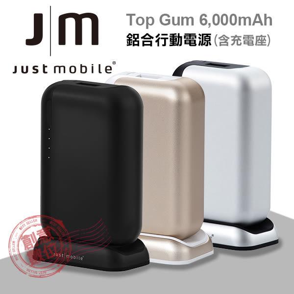Just Mobile Top Gum 6,000mAh鋁合行動電源 含充電座