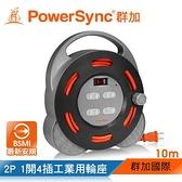 PowerSync群加 TX4AF100 2P 工業用1開4插輪座延長線 10M