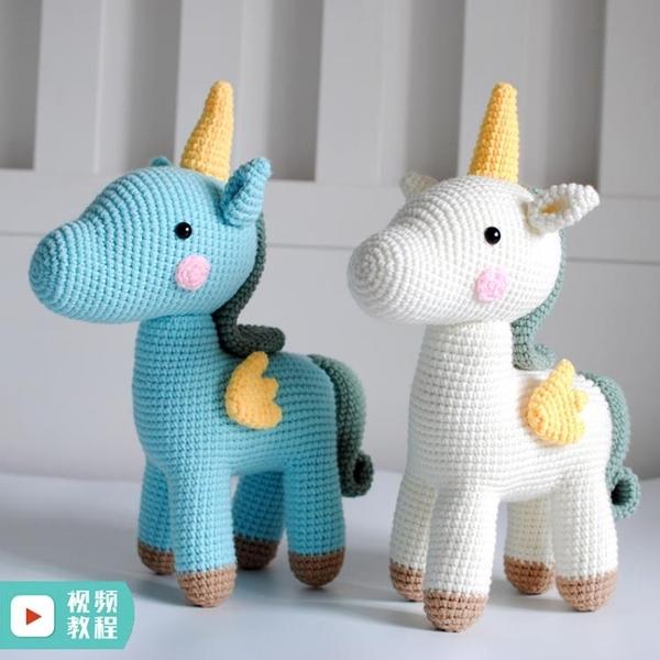 小馬獨角獸鉤針玩偶材料包 手工編織毛線diy材料包 視頻教學 黛尼時尚精品