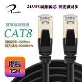 i-wiz CAT.8 S/FTP 超高速網路線 15M