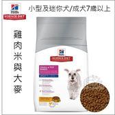 ☆寵愛家☆希爾思 小型及迷你犬/成犬7歲以上(雞肉米與大麥)1.5kg