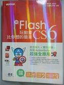 【書寶二手書T9/電腦_ZFL】用Flash CS6玩動畫比你想的簡單_鄧文淵