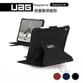 【A Shop】UAG iPad Pro 12.9吋(2018年底 USB-C 三代專用) 耐衝擊保護