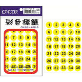 【龍德 LONGDER】LD-570-Y 螢光黃圓標籤 16mm/210P (20包/盒)
