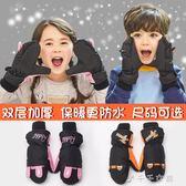 兒童手套男童女童秋冬季加厚保暖手套寶寶戶外加絨小孩滑雪手套潮 千千女鞋