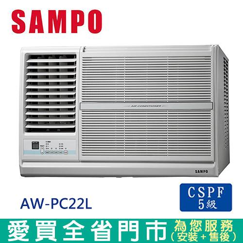 SAMPO聲寶3-4坪AW-PC22L左吹窗型冷氣空調 含配送到府+標準安裝府【愛買】