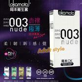 保險套 情趣用品 岡本003聚氨酯超薄衛生套(UNDE)10入-加大版『滿千88折』