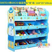 玩具書架 兒童玩具收納架分類繪本寶寶書架幼兒園整理盒儲物柜置物架子多層T