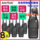 【AnyTalk】FRS-839 遠距離 業務型 無線電對講機 8入+加贈手麥*8 車隊 露營 保全 NCC 免執照