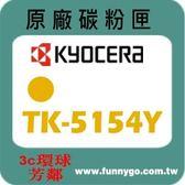 KYOCERA京瓷 原廠 碳粉匣 黃色 TK-5154 Y