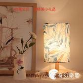 遙控臥室床頭臺燈溫馨可調光現代簡約北歐創意節能護眼喂奶小夜燈-奇幻樂園