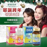 健康食妍 耶誕快年特別企劃 限定亮麗超值組【新高橋藥妝】舒密潔+DHA