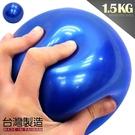 台灣製1.5KG軟式藥球.彈力球1.5公斤砂球.沙包沙袋復健球.加重球灌沙球Toning ball.推薦哪裡買ptt