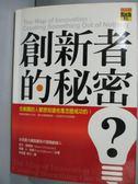 【書寶二手書T3/財經企管_LLW】創新者的秘密_林宜萱, 凱文‧歐康