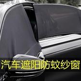 車用防蚊紗窗 汽車防蚊網紗窗簾車載車用遮光斜陽簾遮陽布防曬紗窗玻璃夏季蚊帳 解憂