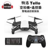 特洛 Tello 雙電遙控套裝版(電池總共2顆)  空拍機TELLO公司貨
