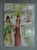 【書寶二手書T3/言情小說_JEI】華裳卷4:美麗夢想_尋找失落的愛情