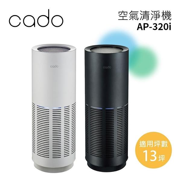 【限時優惠+分期0利率】CADO LEAF 320i 空氣清淨機 遠端控制 360度循環 高性能淨化 AP-C320I