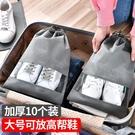 鞋袋旅行裝鞋子的收納袋神器鞋包運動球鞋防塵袋子家用布鞋罩鞋套   布衣潮人
