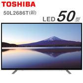 «0利率/免運費» TOSHIBA 東芝 50 吋 Full HD LED 控光 護眼 液晶電視 50L2686T【南霸天電器百貨】